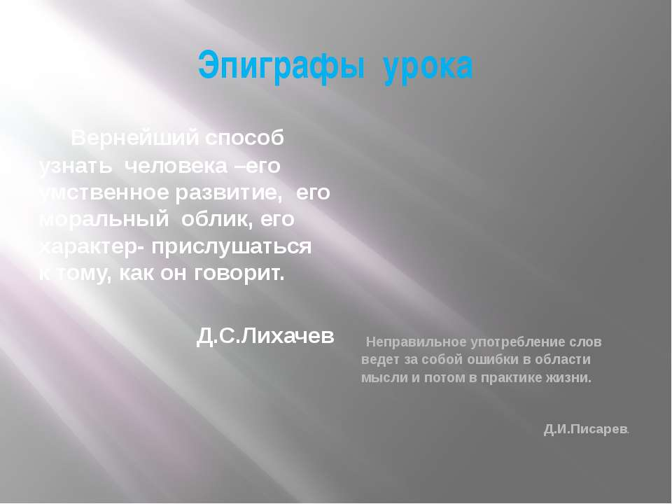 Эпиграфы урока Вернейший способ узнать человека –его умственное развитие, его...