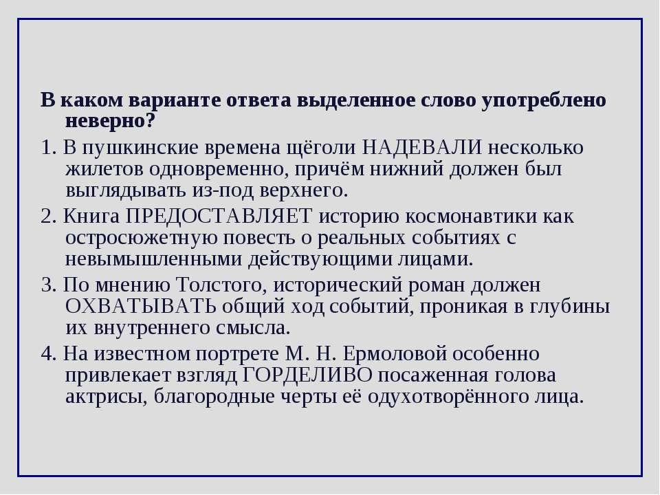 В каком варианте ответа выделенное слово употреблено неверно? 1. В пушкинские...