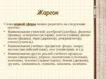 Жаргон Слова первой сферы можно разделить на следующие группы: Наименования у...