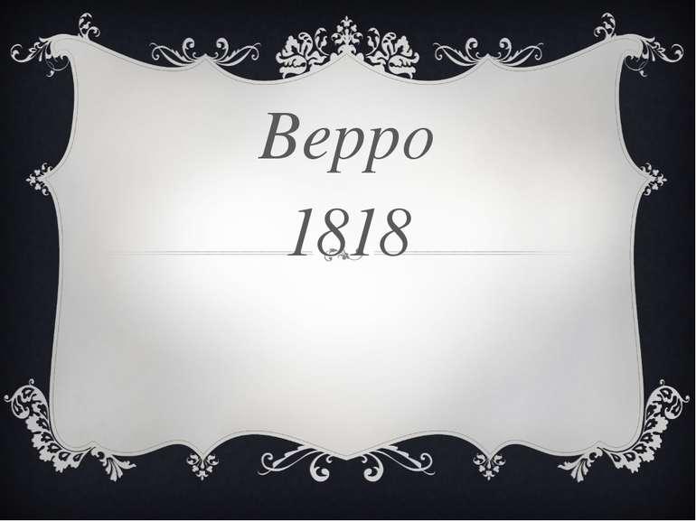 Beppo 1818