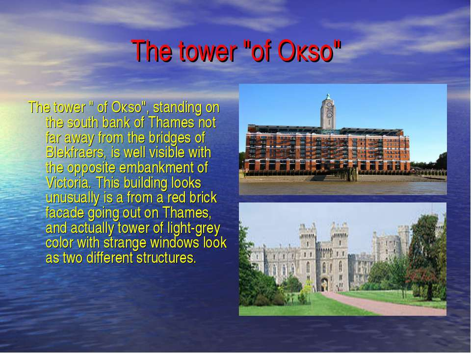"""The tower """"of Окsо"""" The tower """" of Окsо"""", standing on the south bank of Thame..."""