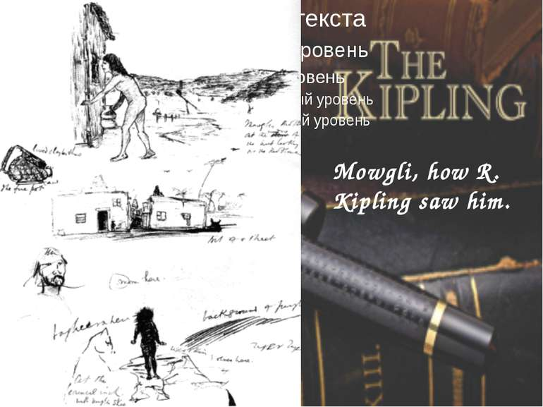 Mowgli, how R. Kipling saw him.