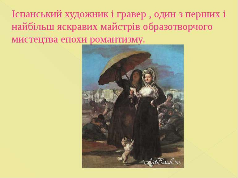Іспанський художник і гравер , один з перших і найбільш яскравих майстрів обр...