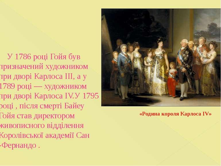 У 1786 році Гойя був призначений художником при дворі Карлоса ІІІ, а у 1789 р...