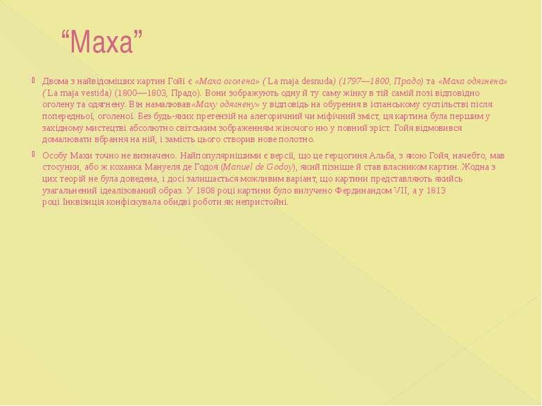 """""""Маха"""" Двома з найвідоміших картин Гойї є«Маха оголена» (La maja desnuda) (..."""