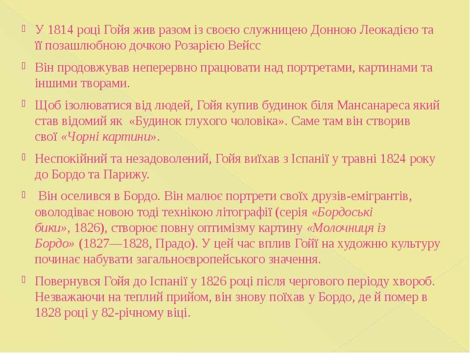 У 1814 році Гойя жив разом із своєю служницею Донною Леокадією та її позашлюб...