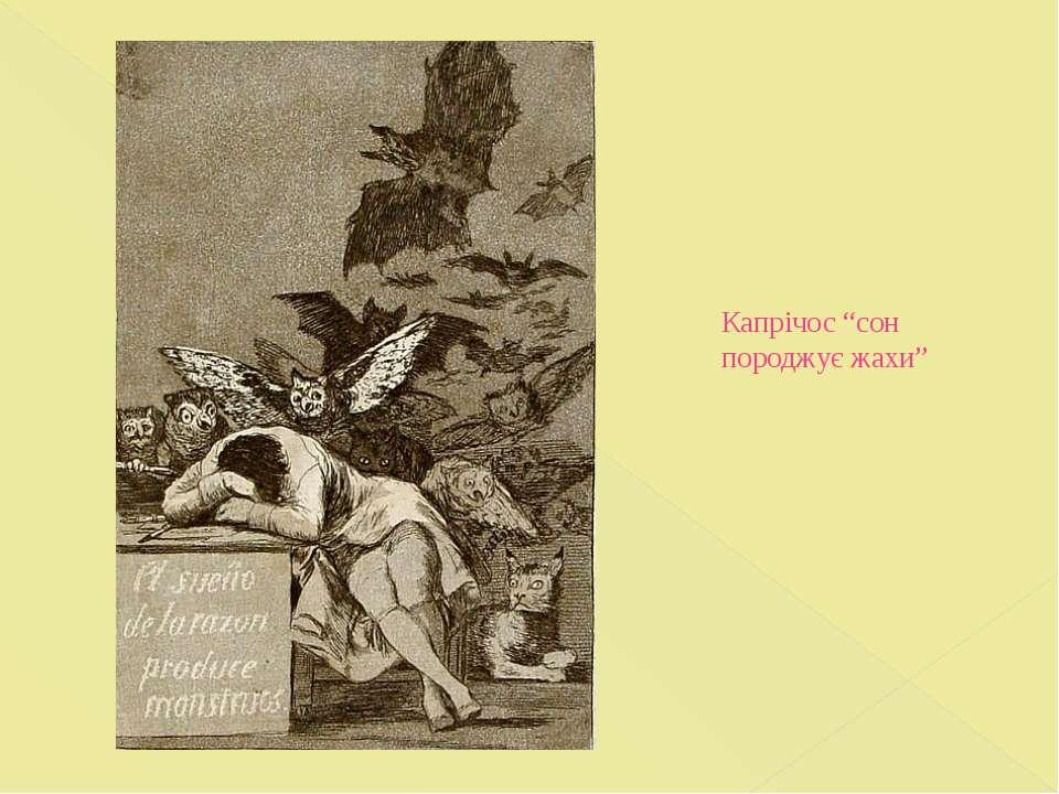 """Капрічос """"сон породжує жахи"""""""