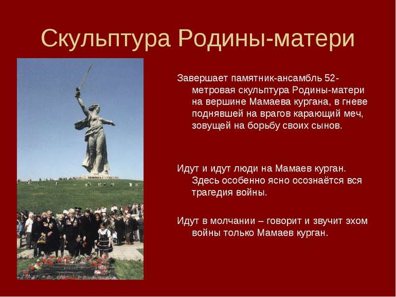 Скульптура Родины-матери Завершает памятник-ансамбль 52-метровая скульптура Р...