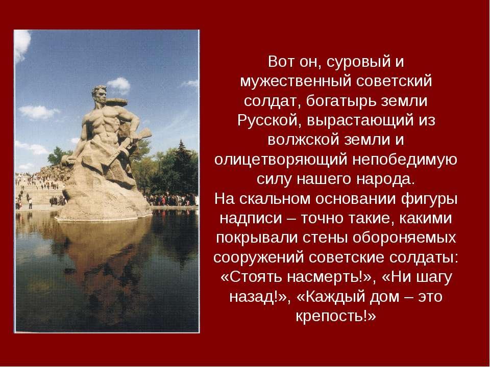 Вот он, суровый и мужественный советский солдат, богатырь земли Русской, выра...