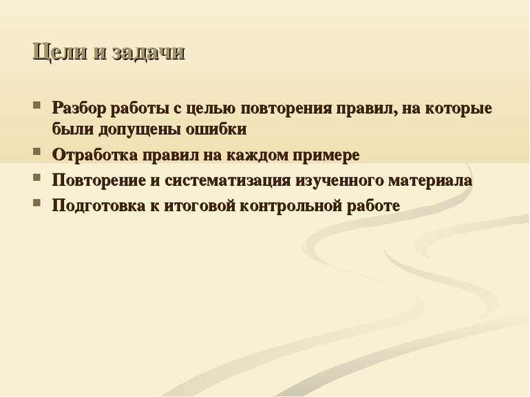 Контрольный тест по русскому языку для класса Работа над  Цели и задачи Разбор работы с целью повторения правил на которые были допуще