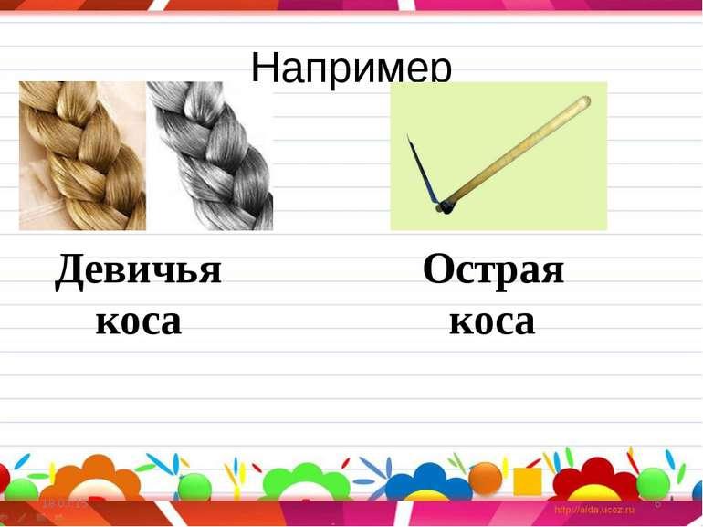 Например * * Девичья коса Острая коса