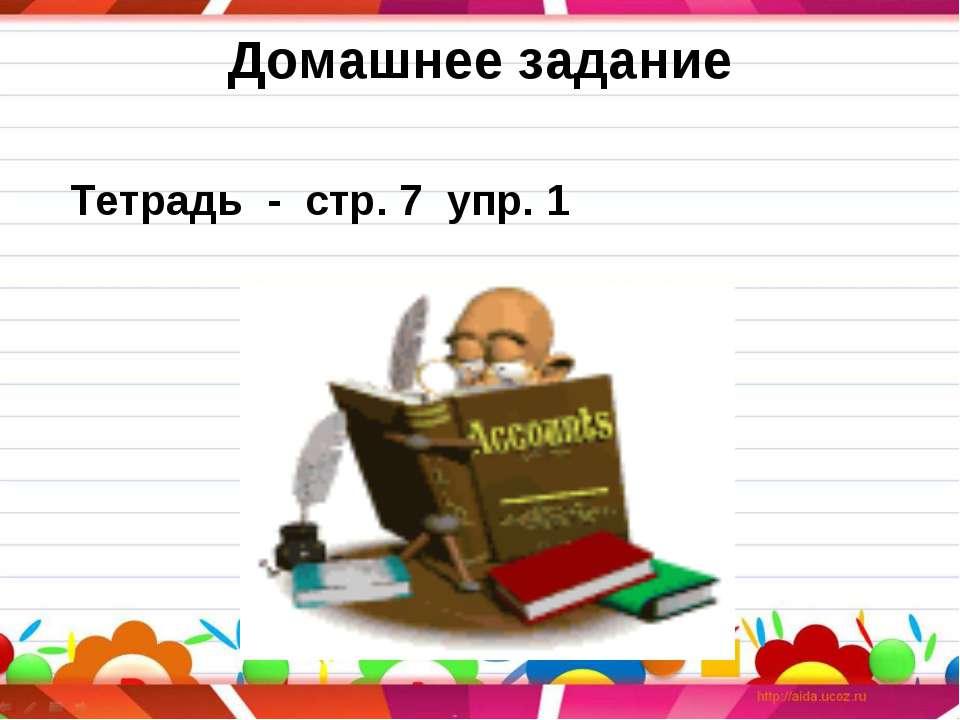 Домашнее задание Тетрадь - стр. 7 упр. 1