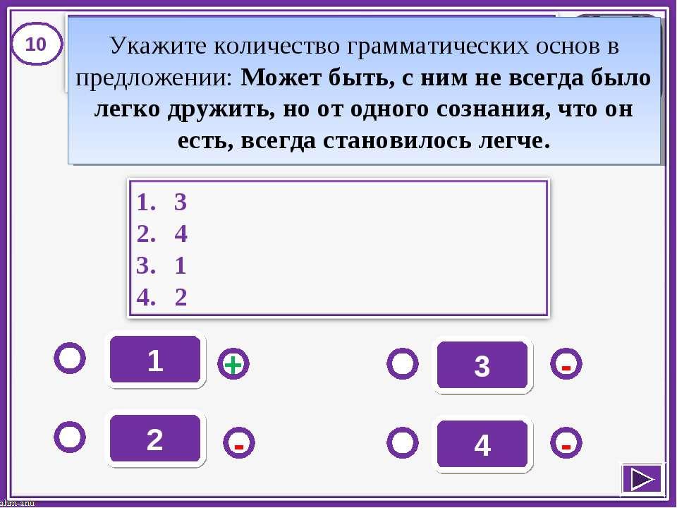 1 - - + - 2 3 4 10 Укажите количество грамматических основ в предложении: Мож...