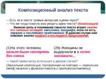 Композиционный анализ текста — Есть ли в тексте прямые авторские оценки героя...