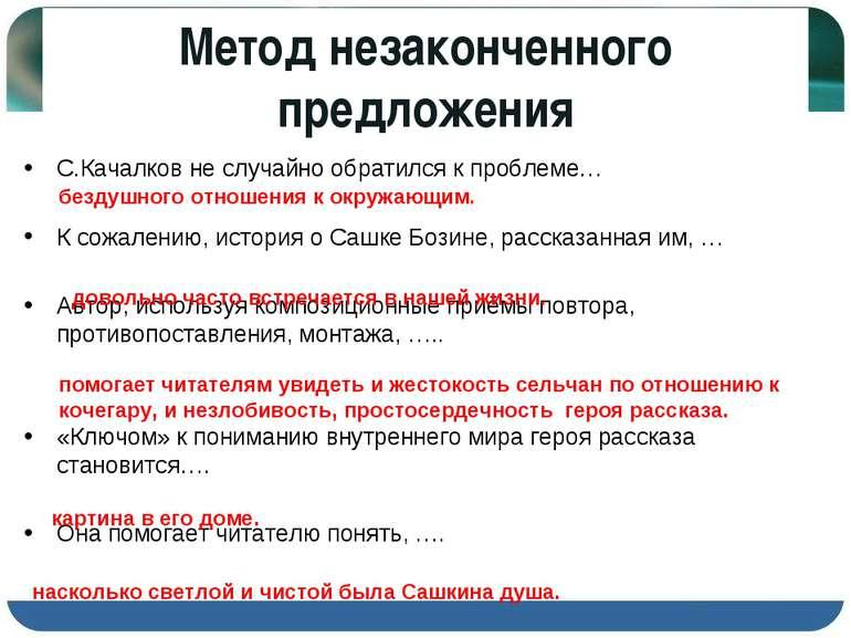 С.Качалков не случайно обратился к проблеме… К сожалению, история о Сашке Боз...