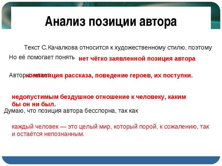 Анализ позиции автора Текст С.Качалкова относится к художественному стилю, по...