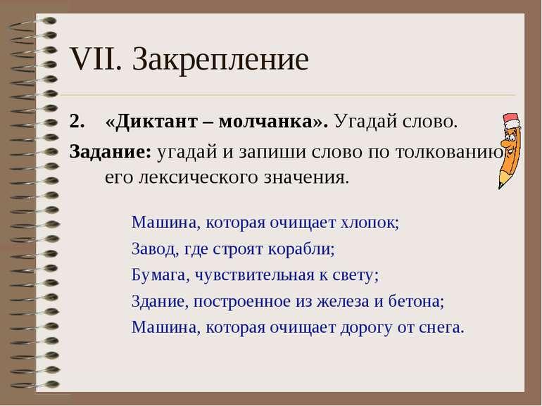 VII. Закрепление «Диктант – молчанка». Угадай слово. Задание: угадай и запиши...