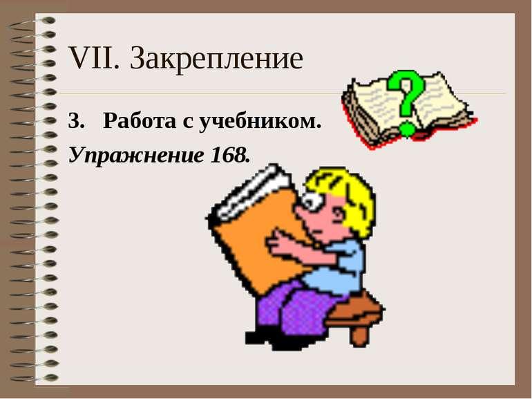 VII. Закрепление Работа с учебником. Упражнение 168.