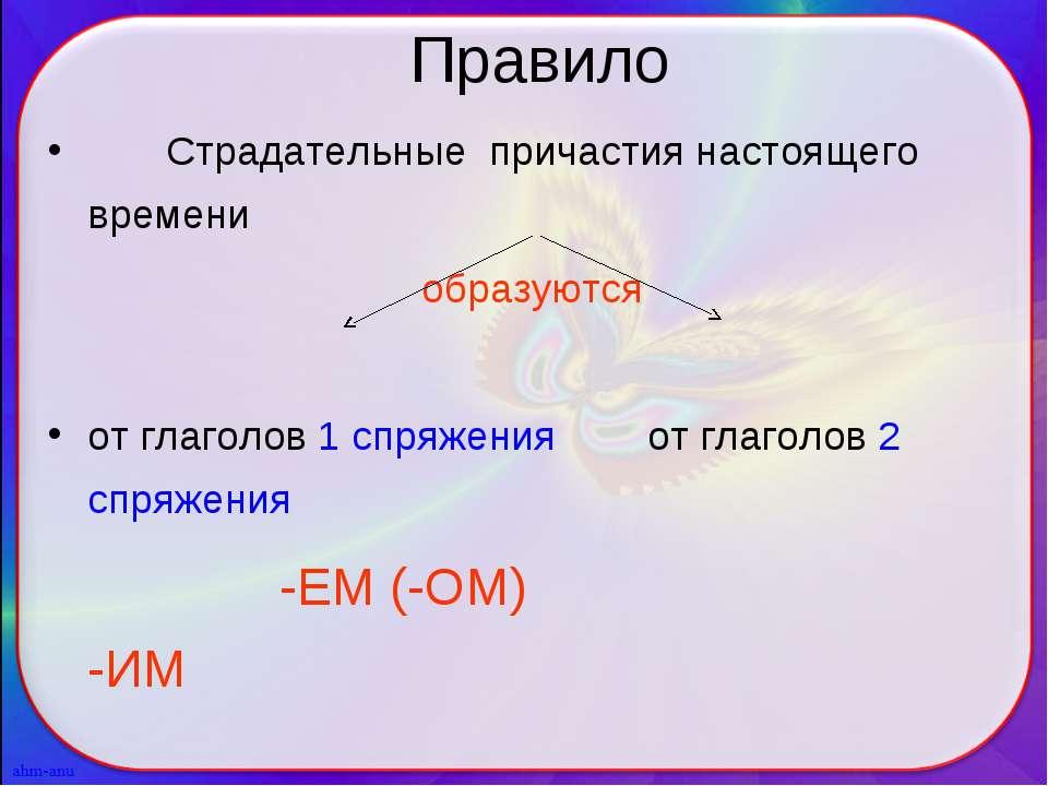 Правило Страдательные причастия настоящего времени образуются от глаголов 1 с...
