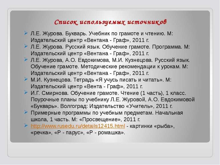 Список используемых источников Л.Е. Журова. Букварь. Учебник по грамоте и чте...