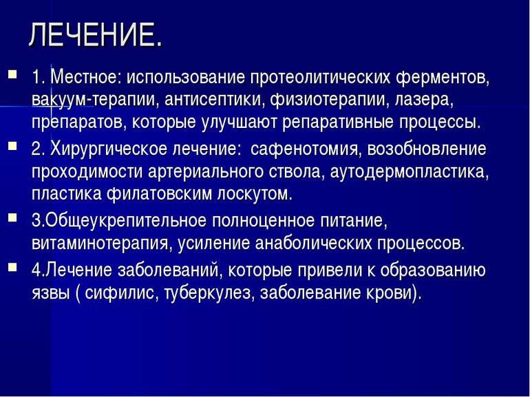 ЛЕЧЕНИЕ. 1. Местное: использование протеолитических ферментов, вакуум-терапии...