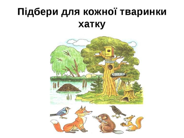 Підбери для кожної тваринки хатку