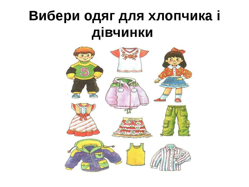 Вибери одяг для хлопчика і дівчинки