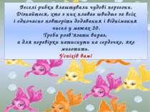 Веселі рибки влаштували чудові перегони. Дізнайтеся, хто з них плаває швидше ...