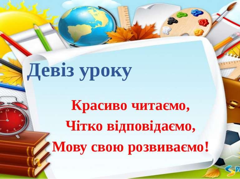 Девіз уроку Красиво читаємо, Чітко відповідаємо, Мову свою розвиваємо!