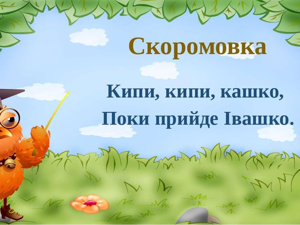 Скоромовка Кипи, кипи, кашко, Поки прийде Івашко.