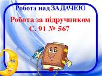 Робота над ЗАДАЧЕЮ Робота за підручником С. 91 № 567