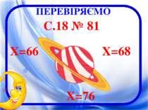 ПЕРЕВІРЯЄМО С.18 № 81 Х=68 Х=76 Х=66