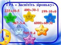 ГРА « Засвітіть зіроньку» 225+10-5 400+30-1 199-10+0 367-3-4 769-9-4 6000+60-30