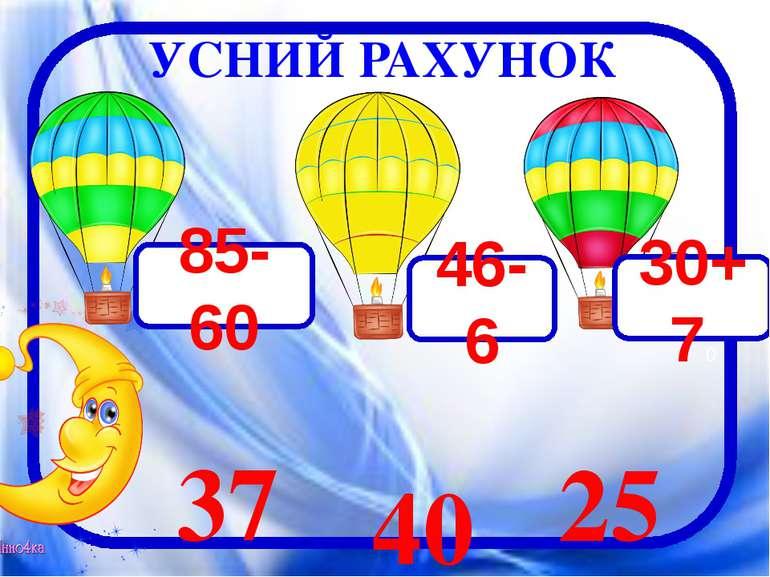 УСНИЙ РАХУНОК 37 85-60 46-6 30+70 40 25