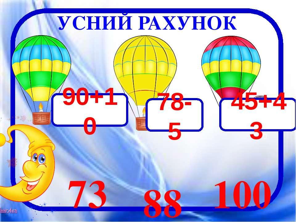 УСНИЙ РАХУНОК 73 90+10 78-5 45+430 88 100