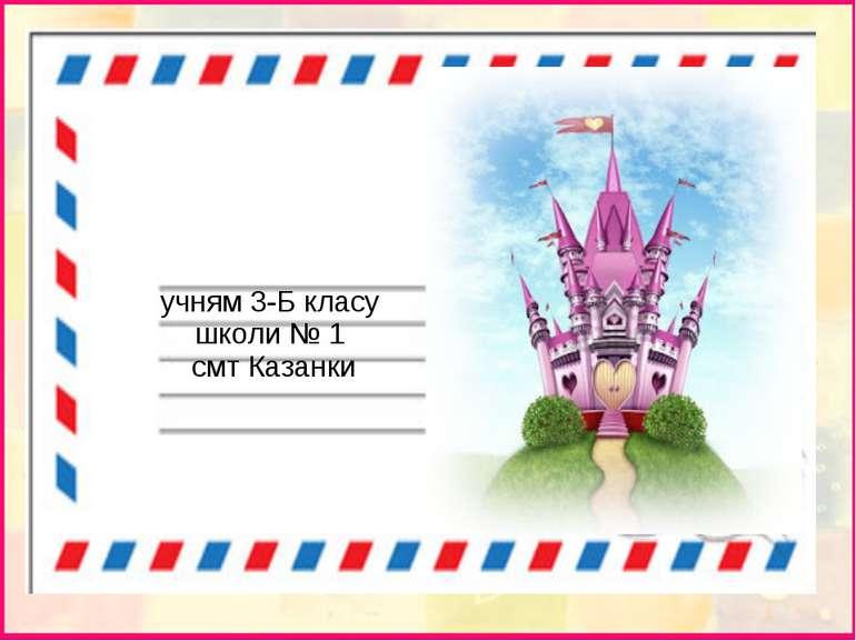учням 3-Б класу школи № 1 смт Казанки