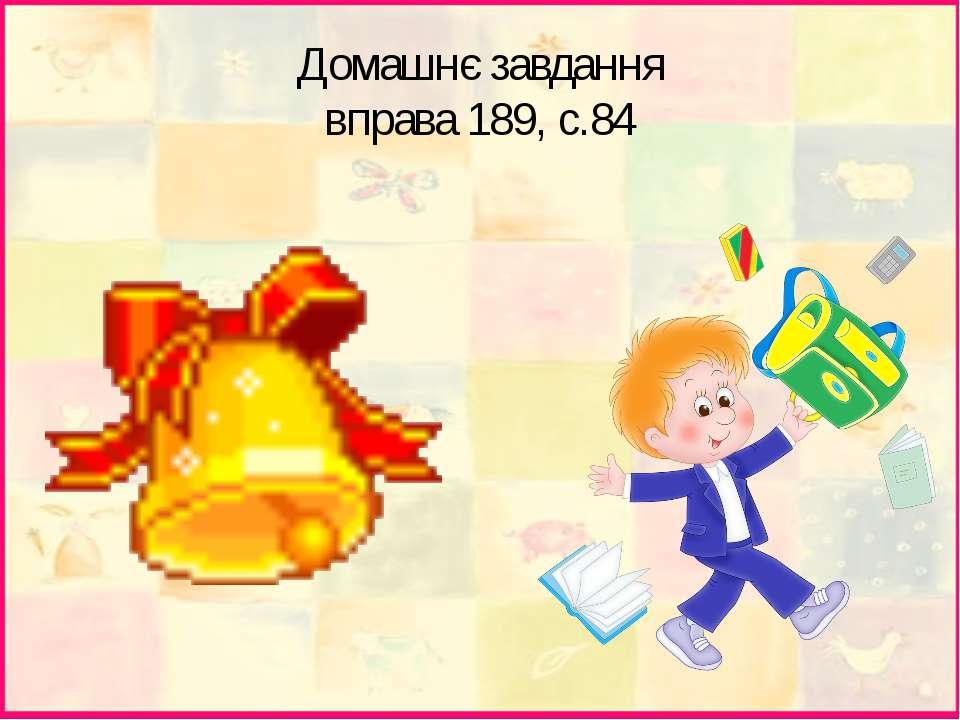 Домашнє завдання вправа 189, с.84