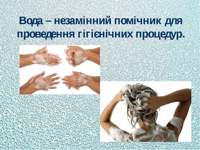 Вода – незамінний помічник для проведення гігієнічних процедур.