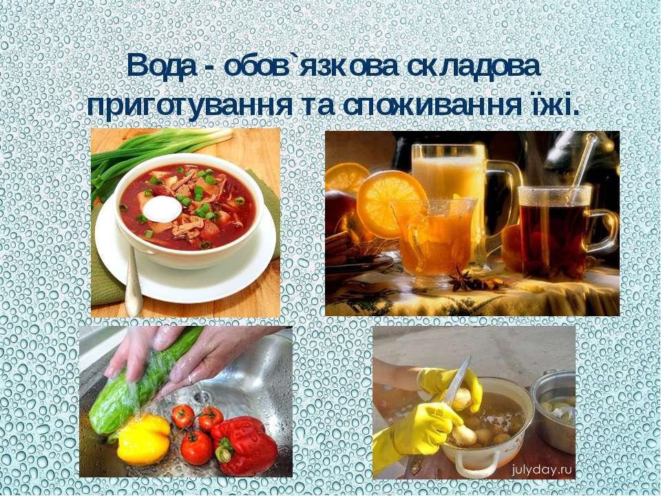 Вода - обов`язкова складова приготування та споживання їжі.