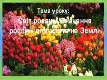 Тема уроку: Світ рослин. Значення рослин для життя на Землі