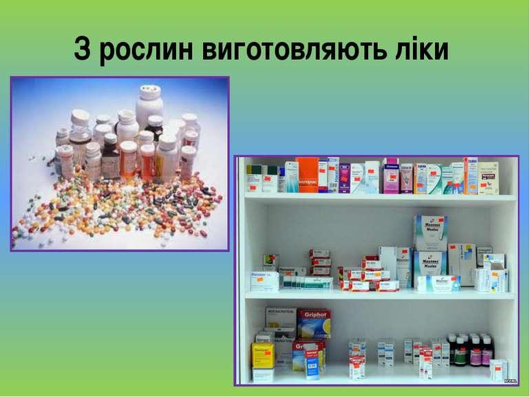 З рослин виготовляють ліки