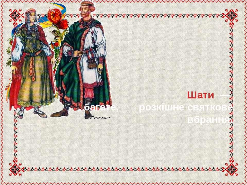 Шати — багате, розкішне святкове вбрання.