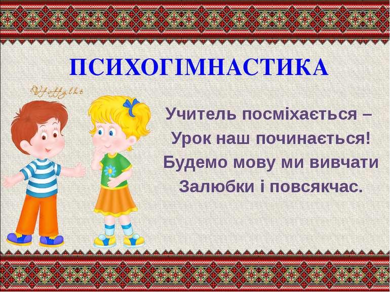 ПСИХОГІМНАСТИКА Учитель посміхається – Урок наш починається! Будемо мову ми в...