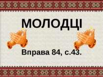 МОЛОДЦІ Вправа 84, с.43.