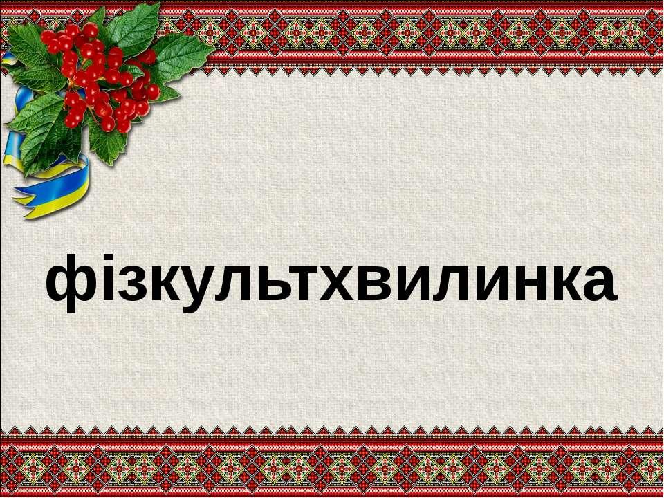 фізкультхвилинка 29.09.2014 Неня-Лука