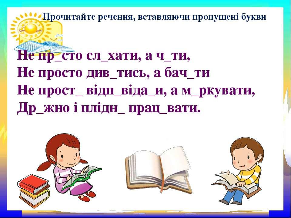 Прочитайте речення, вставляючи пропущені букви Не пр_сто сл_хати, а ч_ти, Не ...