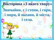 Вікторина «З якого твору» Звичайно, є і степи, і гори, і моря, й океани, й мі...