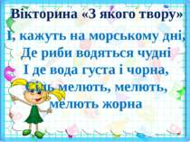 Вікторина «З якого твору» І, кажуть на морському дні, Де риби водяться чудні ...