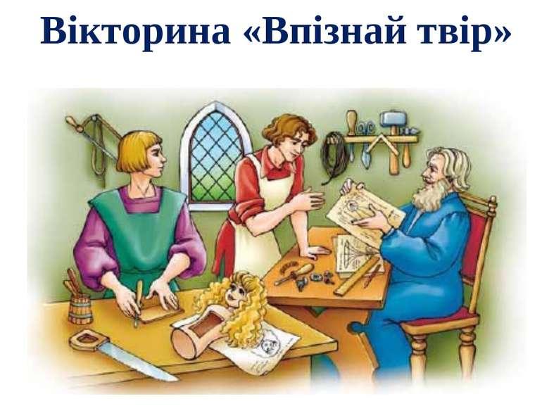 Вікторина «Впізнай твір»