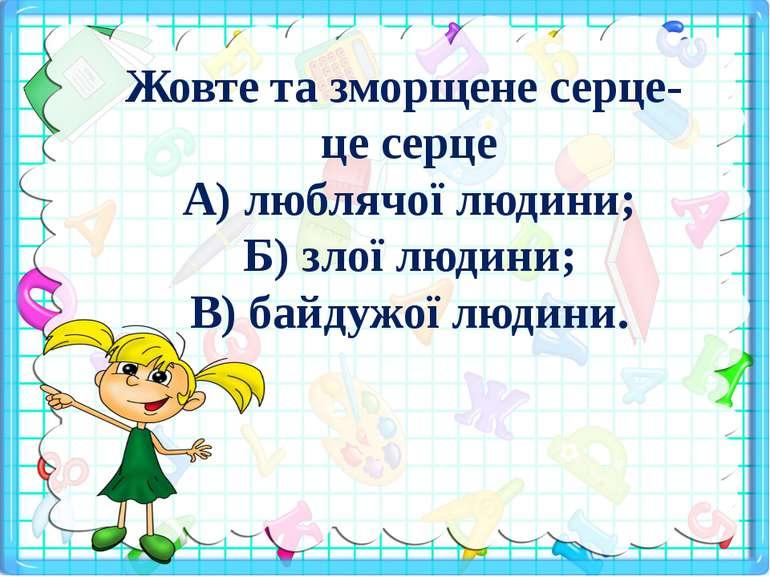Жовте та зморщене серце- це серце А) люблячої людини; Б) злої людини; В) байд...